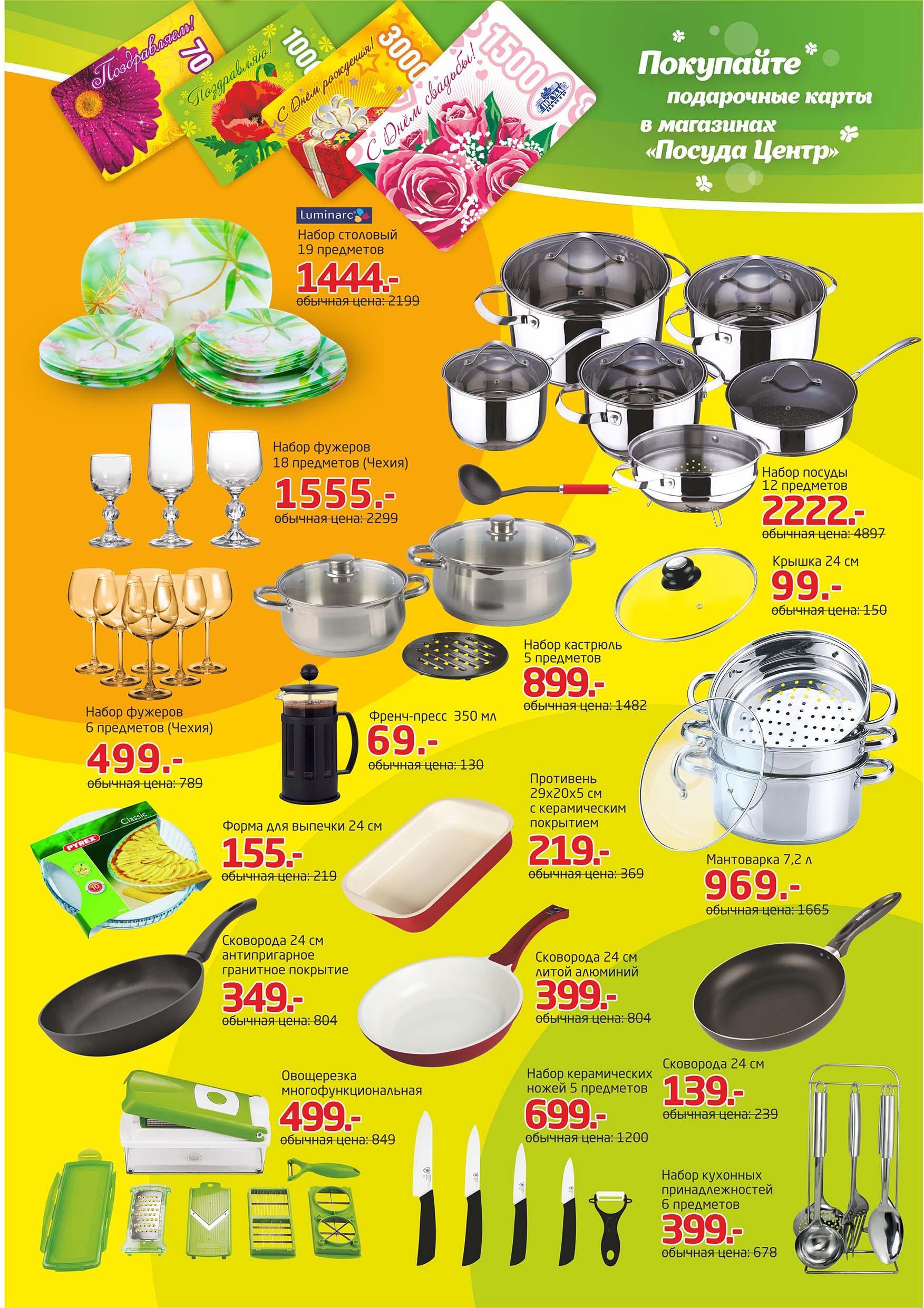 c494c425b Розничная сеть магазинов «Посуда Центр» является лидером на рынке  посудо-хозяйственных товаров и входит в пятерку крупнейших предприятий в  России по данному ...